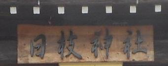 ⑪ 日枝神社