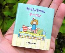 たうんちゃん〜表紙