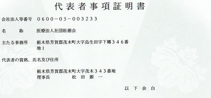 松田源一 もてぎの森うごうだ城 松徳会 木村勝則本部長1
