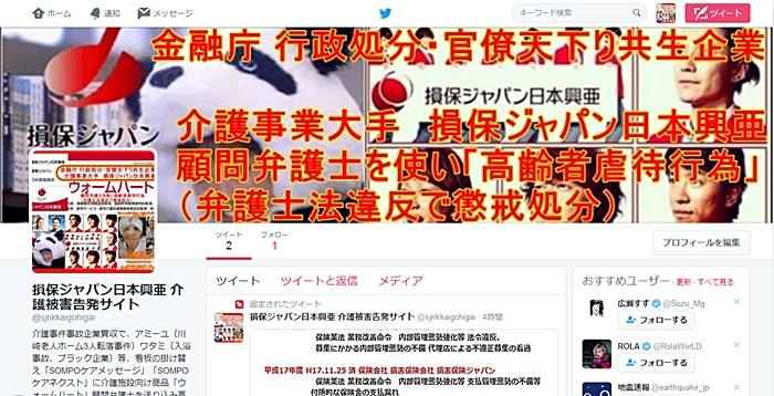 損保ジャパン日本興亜 介護被害告発サイト