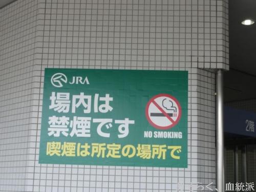 【競馬板】どうやって禁煙すればよろしいか?