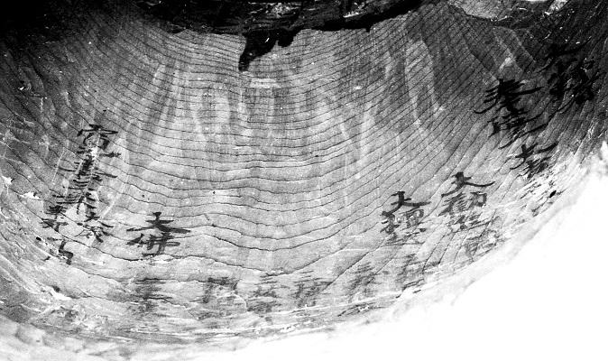 吉祥天坐像像内膝部に遺る墨書銘~左下に大仏師蓮慶の文字が見える
