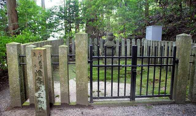 惟喬親王の墓所