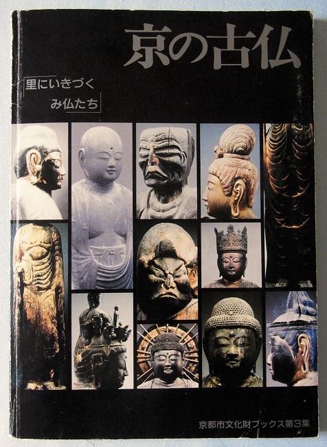 図録・「京の古仏~里にいきづくみ仏たち」