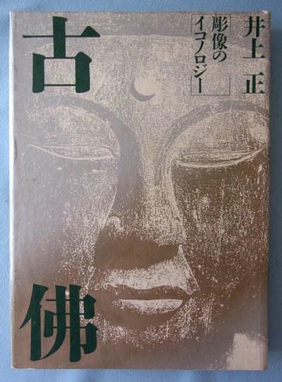 井上正著「古佛~彫像のイコノロジー」