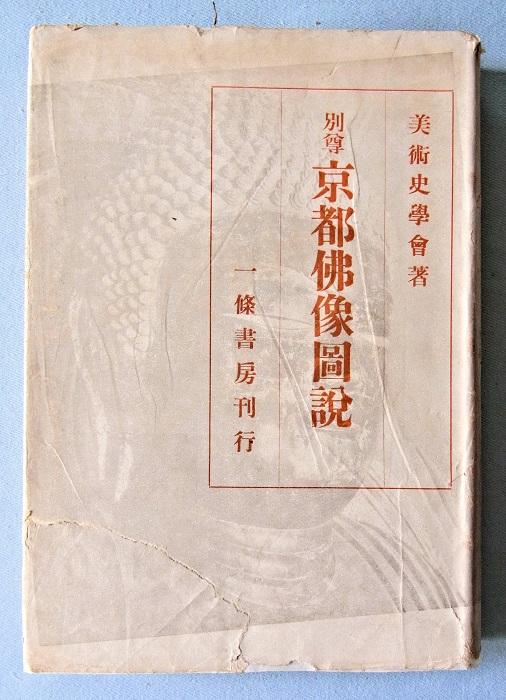 「別尊 京都仏像図説」美術史学会著