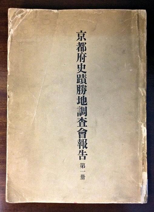 「京都府史蹟調査会報告・第一冊」