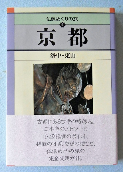「仏像巡りの旅」京都 洛中・東山編