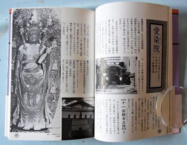 「仏像巡りの旅」愛染院紹介ページ