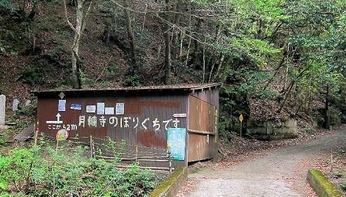 月輪寺への登り口に書かれた標識目印