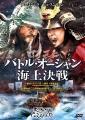 battle_ocean.jpg