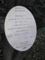 JR花巻駅 風の鳴る林 説明