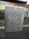 JR伊野駅 「ようこそ 紙の町 いの町へ」 解説
