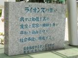 JR亀戸駅 ライオンズの誓い アップ