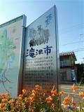 JR小岩井駅 滝沢市