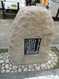 伊予鉄古町駅 「古町より 外側に古し 梅の花」句碑 裏