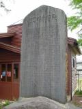 JR砂越駅 砂越駅記念碑