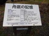 JR宇野駅 舟底の記憶 説明