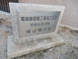 JR宇野駅 電車線直轄工事施工記念碑