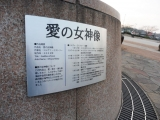 JR宇野駅 愛の女神像 説明