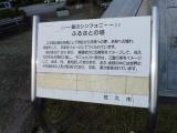 JR臼田駅 ふるさとの塔 説明