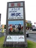 JR米沢駅 歓迎 裏