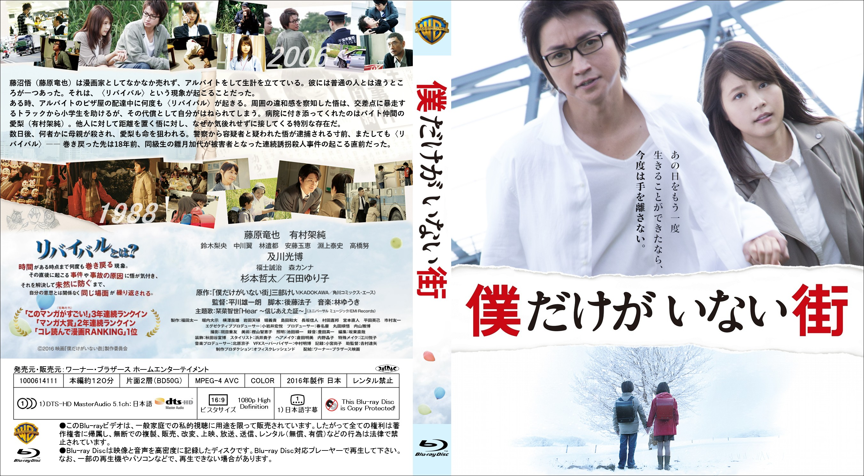 Bokudakegainaimachi_b.jpg