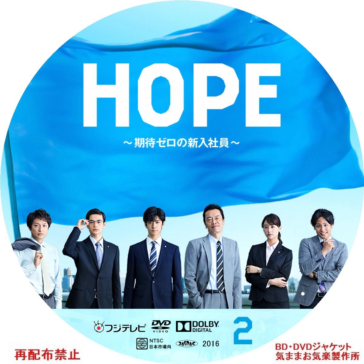 HOPE_02.jpg