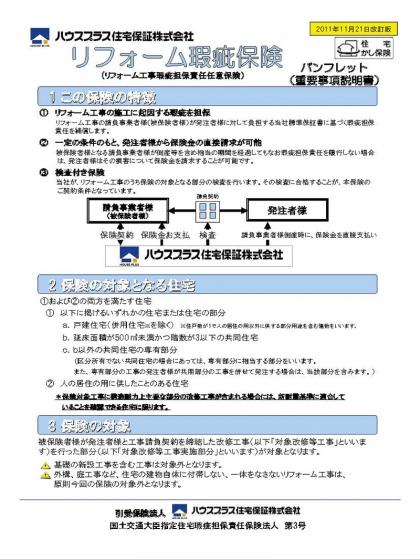 ハウスプラス瑕疵保険 パンフレット_ページ_01