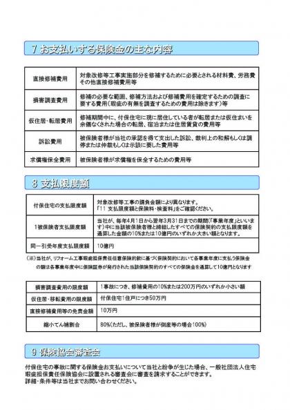 ハウスプラス瑕疵保険 パンフレット_ページ_04