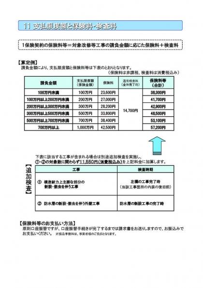 ハウスプラス瑕疵保険 パンフレット_ページ_06