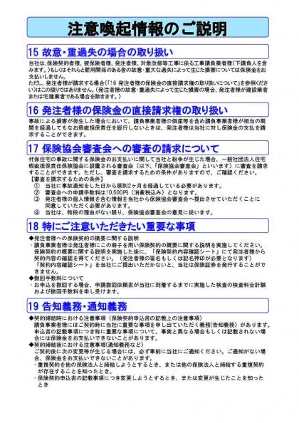 ハウスプラス瑕疵保険 パンフレット_ページ_09