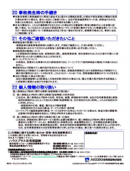 ハウスプラス瑕疵保険 パンフレット_ページ_10