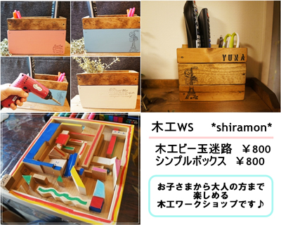 shiramon818.jpg