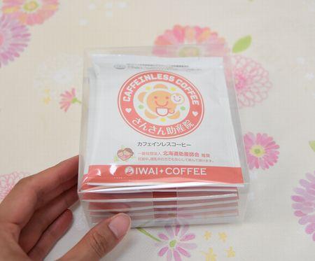 sansan_coffee_1608.jpg