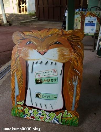 池田動物園_3