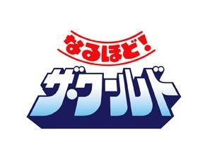 naruhodo_20160913105924032.jpg