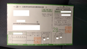 納税証明書 表