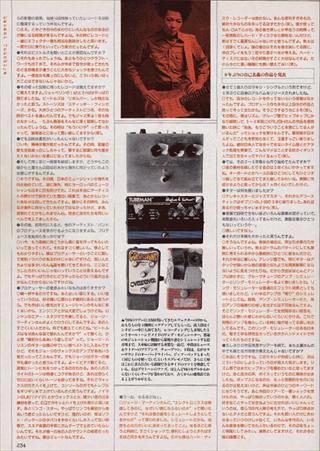 tsuchiyamasami_GM199711_R.jpg