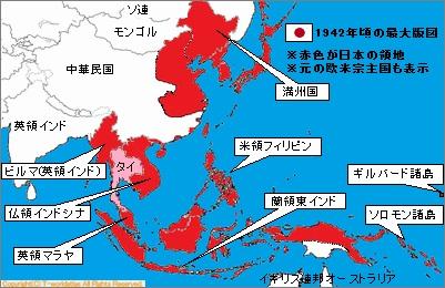 日本の最大版図(領土・領域)