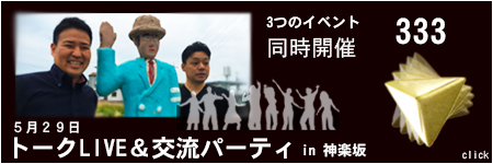 トークライブ&交流会 5月29日 前里光秀研究所主催