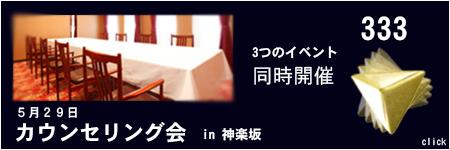 カウンセリング会5月29日 前里光秀研究所主催