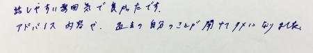 カウンセリング会感想d (3)
