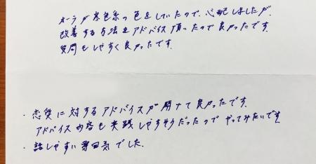 カウンセリング会感想d (2)
