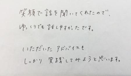 カウンセリング会感想d (4)