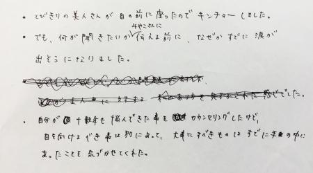 カウンセリング会感想d (5)