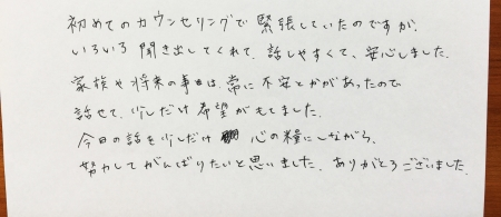 カウンセリング会感想c (2)