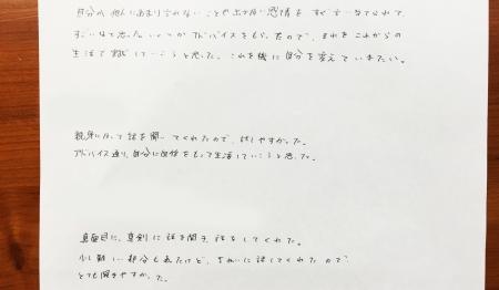 カウンセリング会感想c (3)