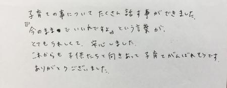 カウンセリング会感想c (1)