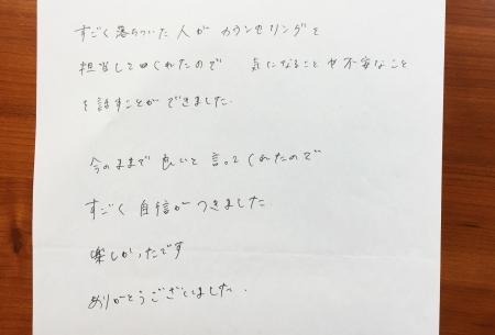 カウンセリング会感想c (4)
